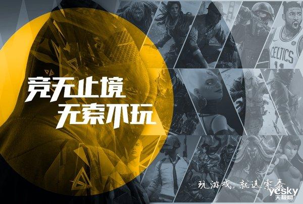 """索泰助力,竞无止境,《梦幻西游》""""三界之星""""总决赛完美落幕"""