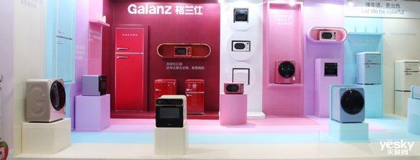 格兰仕发布第三代互联网冰箱 复古冰箱成AWE最美一角
