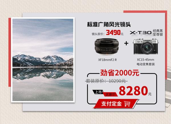 富士轻旗舰无反X-T30火爆预售开启