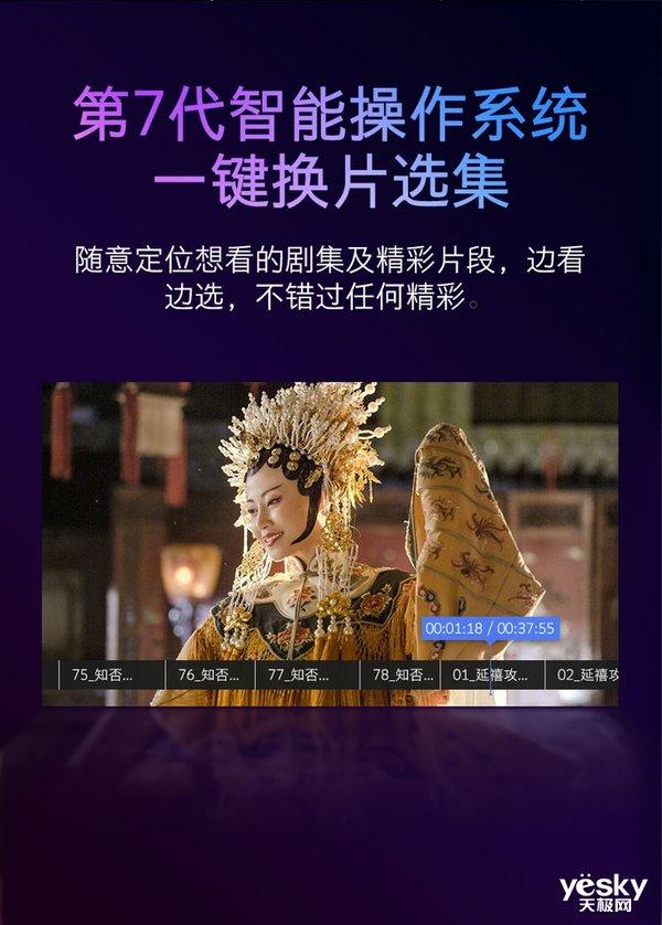 创维又出新品 H20极光电视苏宁火热预售中