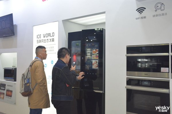 直击AWE  格兰仕发布ICEWORLD第三代互联网冰箱