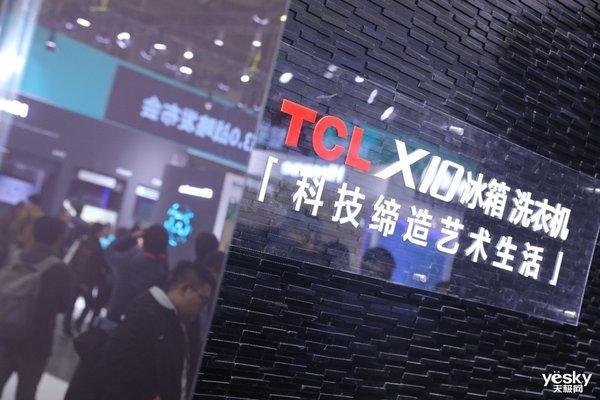 AWE2019洞见未来 TCL X10冰箱洗衣机赋予生活艺术美学