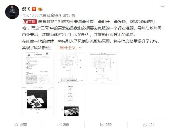 倪飞:我们在红魔3手机内置风扇 挑战不可能