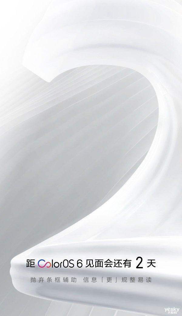 ColorOS 6发布会倒计时:不要循规蹈矩 澳门银河游戏平台官网系统也要拥有简洁外观