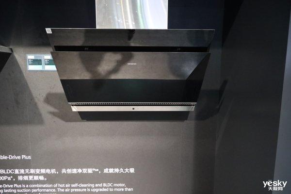 西门子家电携新款智能烟机亮相AWE2019