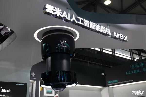 AWE2019:云米航天AI油烟机、AI仿生芯片、5G冰箱