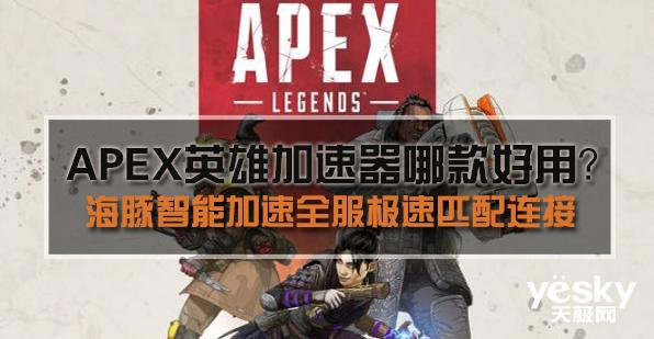 APEX英雄加速器用啥好?海豚加速下载及登陆全程稳定