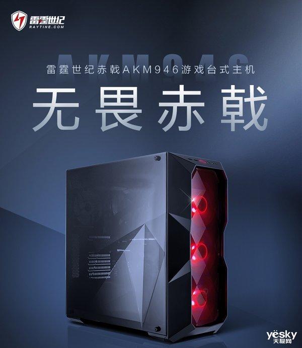 9代酷睿+GTX1660 雷霆世纪赤戟AKM946游戏主机开启预约