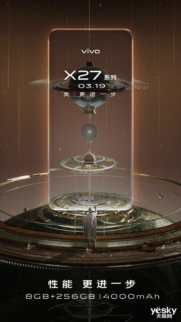 今晚发!vivo X27六大卖点揭晓,高颜值、超强性能,就等价格了