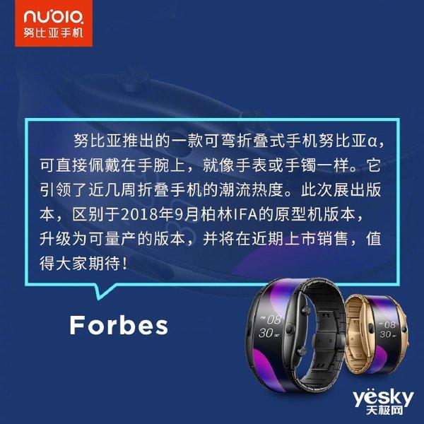 努比亚α有望开展量产:将推动柔性屏发展