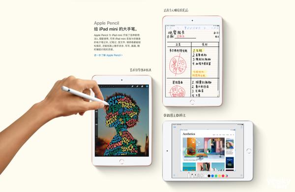 没猜对开头却预见了结局 苹果低调发布新款iPad mini
