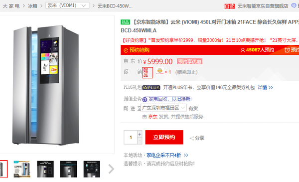 限量半价2999元!云米21英寸大屏智能冰箱预售