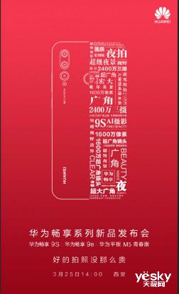 定了!华为将于25日召开春季新品发布会 将带来畅享系列新机
