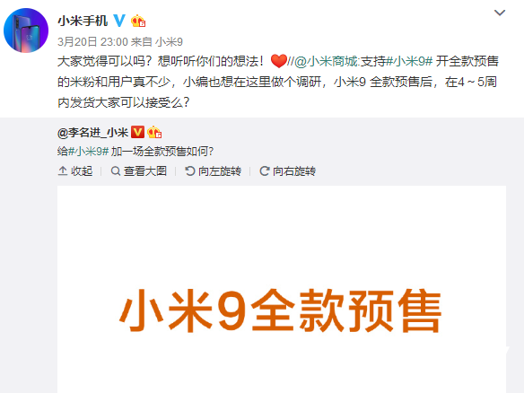 小米9透明版8+256GB将于3月22日开卖 3699元