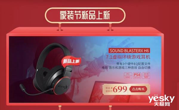 入手创新Sound BlasterX H6吃鸡耳机的最佳时机
