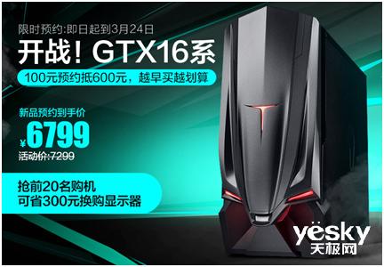 游戏新动力!雷神GTX 16系新品预约5大特权