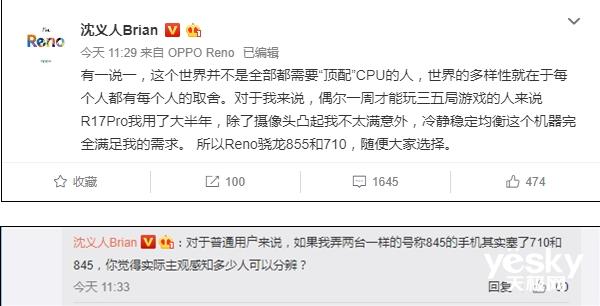 OPPO沈义人:不是每一个人都需要顶配CPU Reno新机将有两种版本
