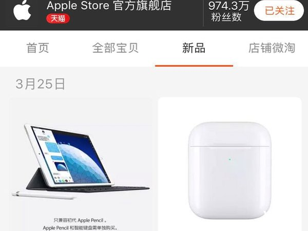 一周超50万果粉涌入天猫围观上新!iPad mini搜索激增1000%