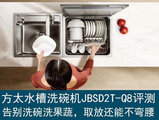 方太水槽洗碗机JBSD2T-Q8测评:告别洗碗洗果蔬,取放还能不弯腰