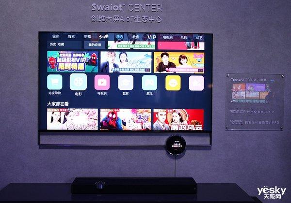 创维发布大屏AIoT生态Swaiot™,三屏电视Q80面世