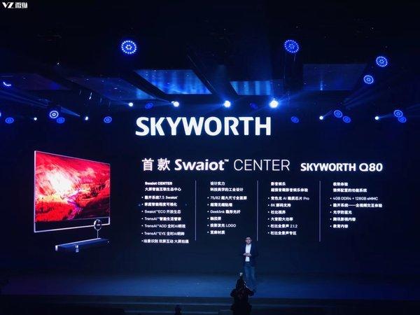 三屏Q80系列电视发布 创维Swaiot重磅开启大屏AIoT时代