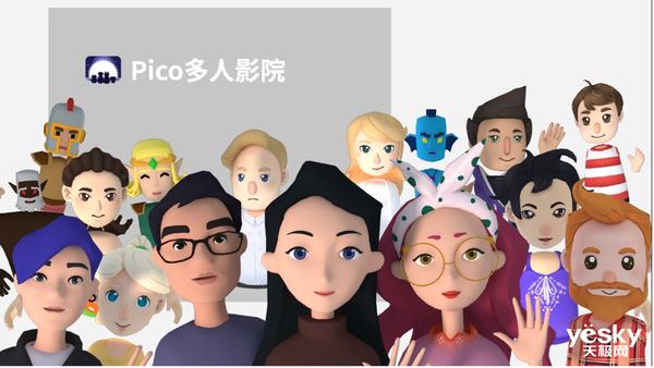Pico发布G2 4K新款VR一体机 售价2499元