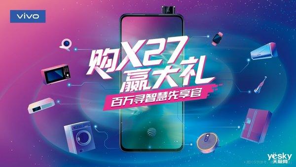 购X27赢vivo IOT生态合作电器27件套