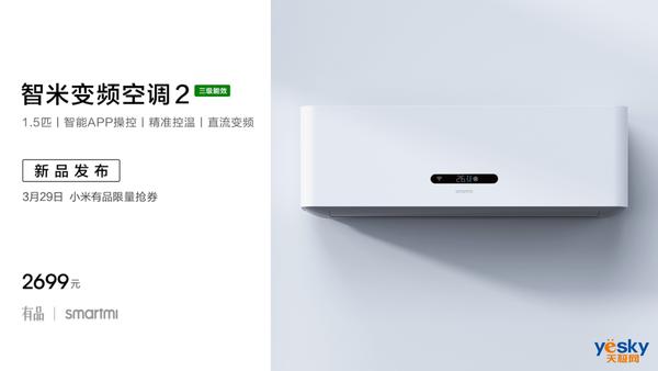 智米发布5款春夏新品 智能空调2399元起