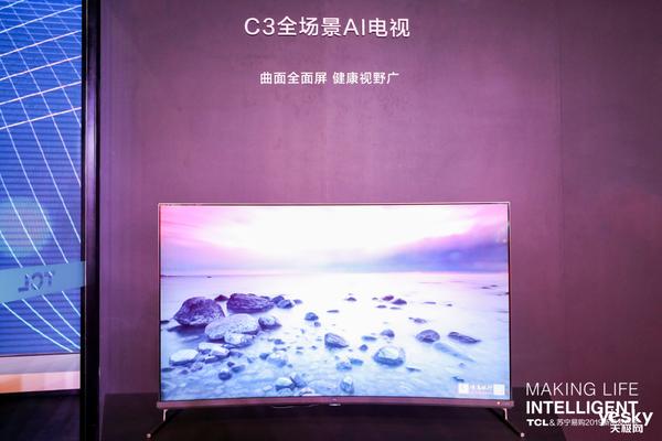 TCL三款全场景AI电视在苏宁发布    打造全屋智能家居新生活