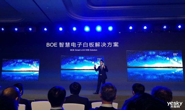 京东方发布交互电子白板解决方案 带来触控交互新体验