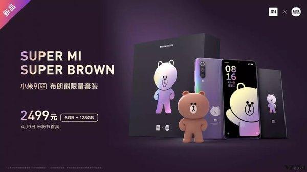 """除小米9 SE布朗熊限量套装外 小米联手LINE FRIENDS还做了哪些""""Q萌""""新品?"""