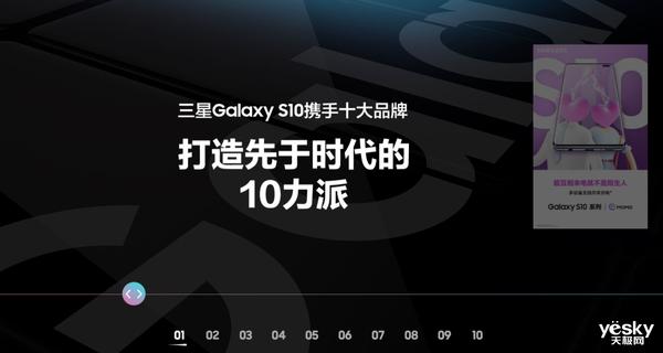 """三星S10携手十大品牌 """"霸屏""""解读硬核10力派"""