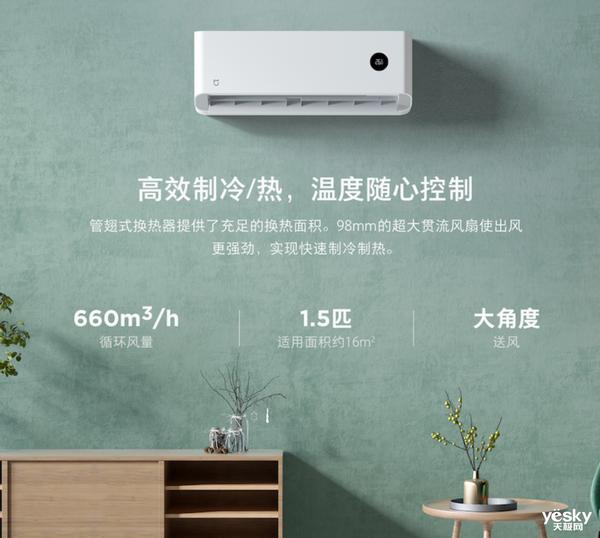 一级能效+自清洁!米家互联网空调C1新品米粉节首销价2199元起