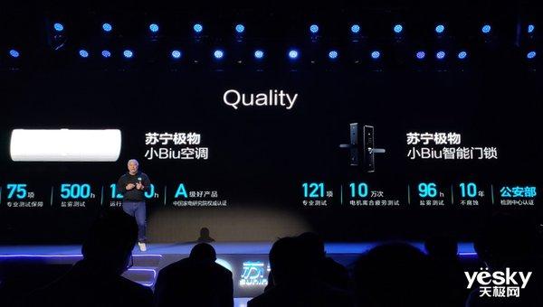 专访刘东��:苏宁本质是零售企业,智能硬件对我们意义重大