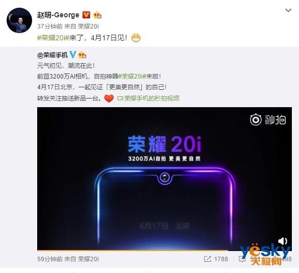光荣20i正式官宣:4月17日宣布 3200万前置AI相机 主打自拍功用_手机新闻