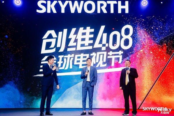 首日销售额破2亿 创维408全球电视节成绩亮眼