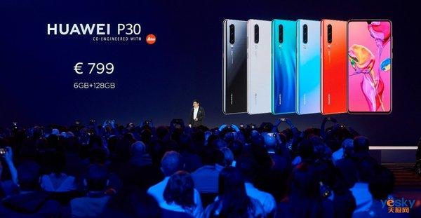 华为P30系列国行价格突然曝光:3888元起!发布会明日举行
