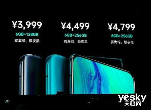 OPPO Reno新机售价解密:标准版2999元起售 十倍变焦版3999元起售_手机行业消息