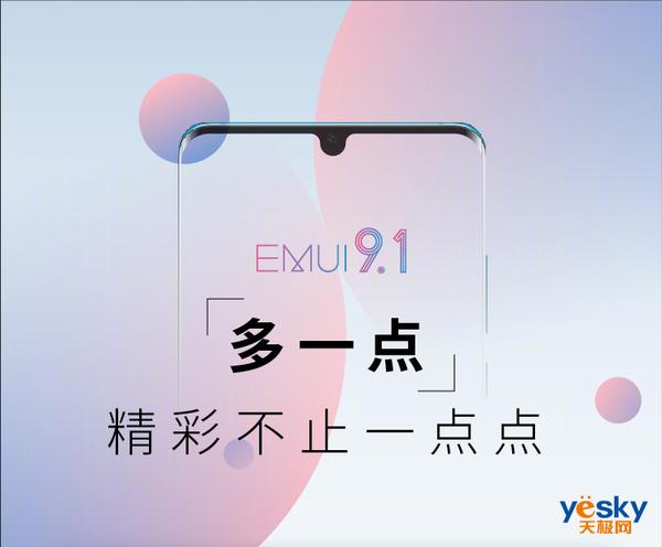 搭载全新EMUI9.1系统 澳门银河唯一官网P30系列澳门银河游戏平台官网令人期待