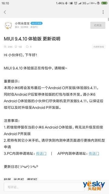 作为小米旗舰中的最典范手机 小米6迎来末了一个Android O开辟版_手机行业消息