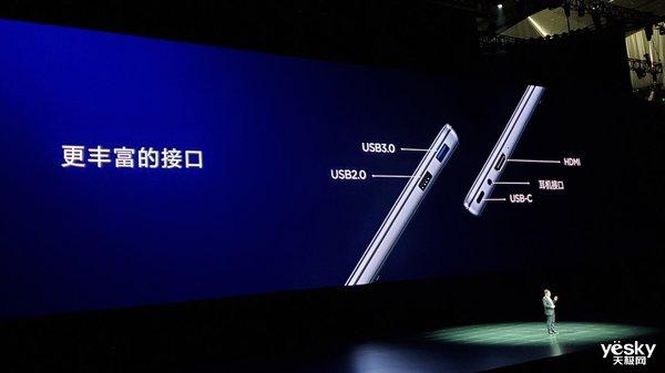 华为三款MateBook笔记本新品齐发 全系支持Huawei Share