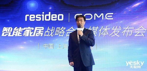 国美通讯宋林林:100家门店只是开始,将与Resideo开展全面合作