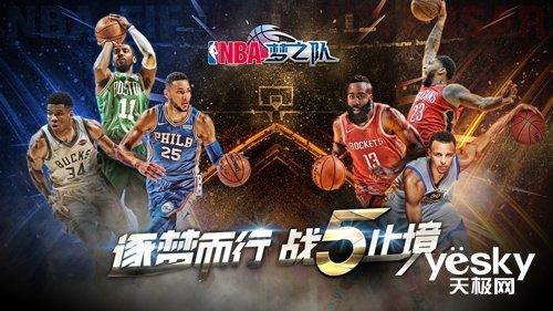 《NBA梦之队》约战周五,福利不止!