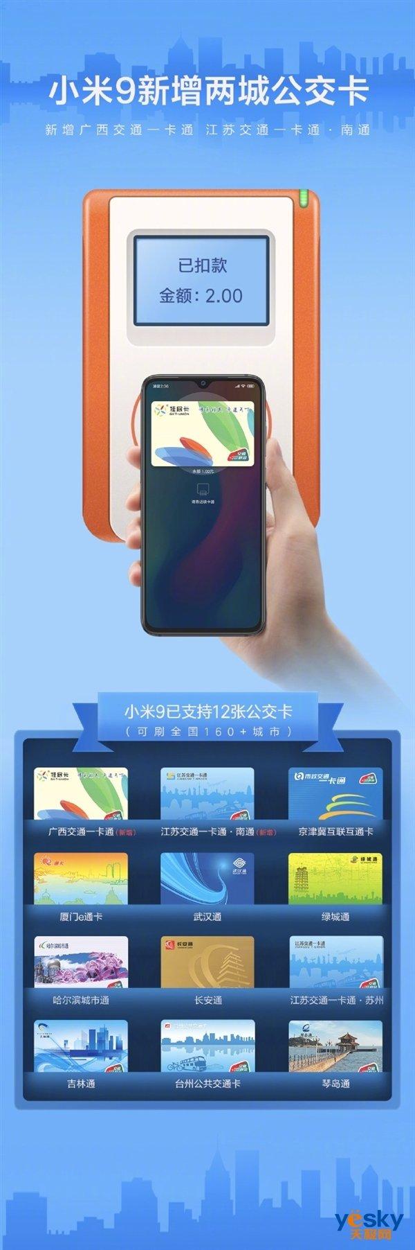小米9又新增两城公交卡 可在全国160+城市刷手机乘坐公交