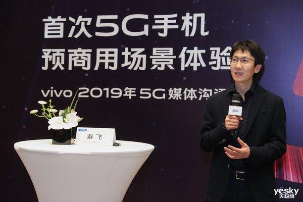 vivo 5G手机年中上线,谈及预商用和方向,这位负责人是这么说的