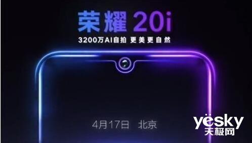 """荣耀20i后天发布 现已开启预售 号称""""更美""""更自然"""
