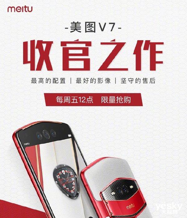 7年时光!美图手机发布告别信:继续负责售后,手机业务转交小米