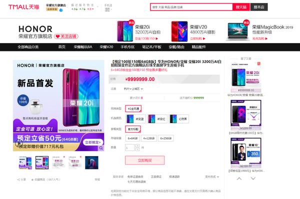荣耀20i明日强势发布 与潮牌Aape跨界合作推出定制款