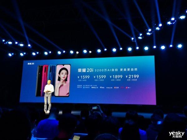 主打AI自拍与外观颜值 荣耀20i发布售价1599元起