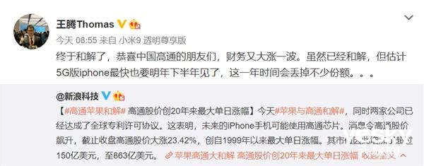 小米王�v�高通�O果和解:5GiPhone依然要等到明年下半年